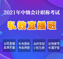 2021年中级会计职称私教直播班