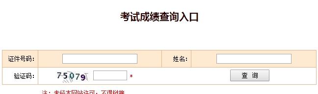 天津2016年经济师考试成绩查询入口