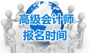 2017年河北正高级、高级太阳城申博娱乐师考试有关通知