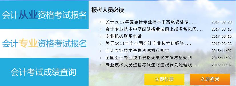 浙江2017年中级会计职称考试报名入口已开通