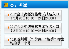 天津2017年中级会计职称考试报名入口已开通