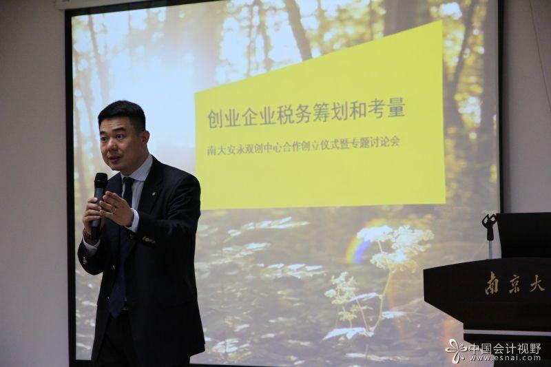 安永携手南京大学成立