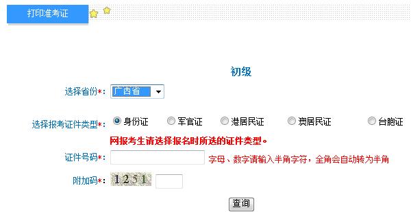 广西2017年初级会计职称考试准考证打印入口