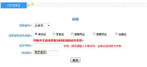 北京准考证打印入口开通