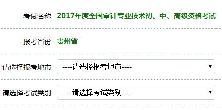 贵州2017年初级审计师考试报名入口开通