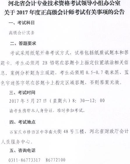 河北2017正高级会计师考试时间5月27日
