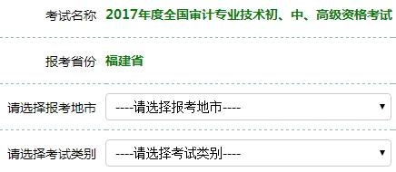 福建2017年审计师考试报名入口开通