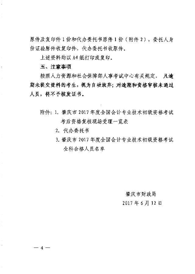 关于肇庆市2017年初级会计资格考试考后复核收表的通知