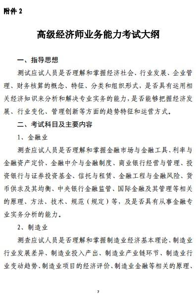 浙江高级经济师考试、报名通知