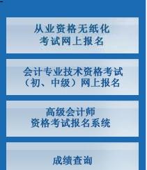 北京2017年高级会计师补报名入口