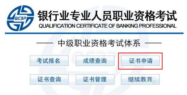 银行中级职业资格证书申请入口