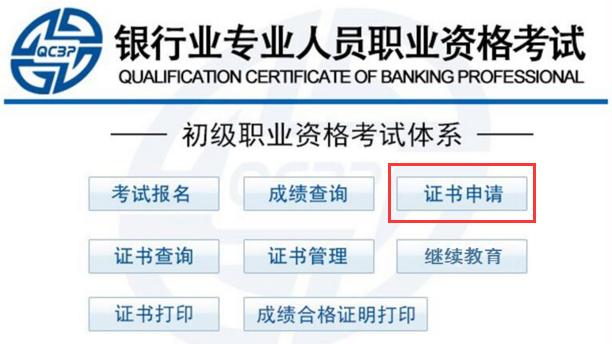 银行初级职业资格证书申请入口