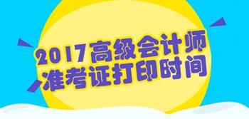 2017年四川高级会计师考试准考证打印时间