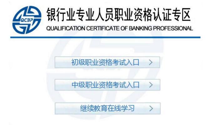 银行职业资格报名入口
