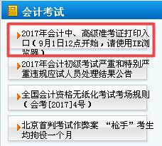 天津2017年高级会计师准考证打印时间9月1日起