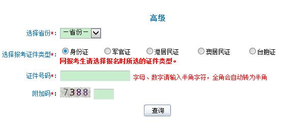 西藏2017年高级会计师准考证打印入口已开通