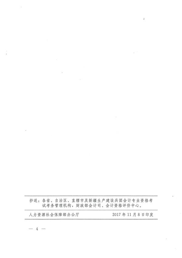 内蒙古2017年中级会计职称合格分数线为60分