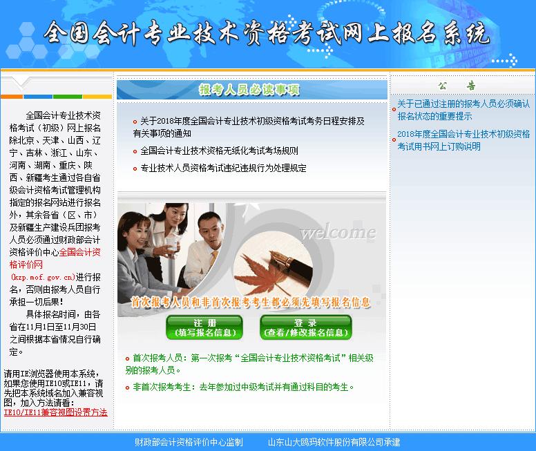 北京市2018年初级会计职称考试报名入口开通