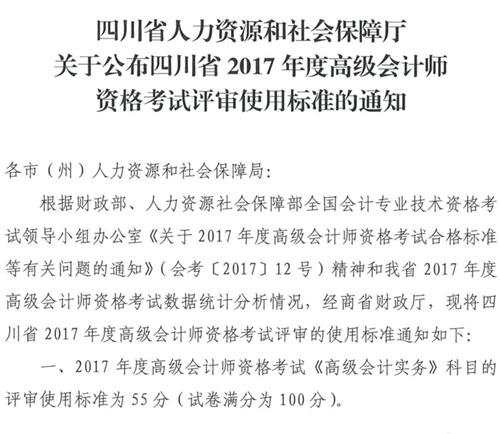 四川2017年高级会计师成绩合格标准为55分
