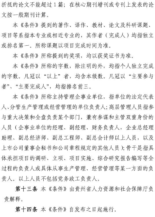 贵州2017年高级经济师申报条件