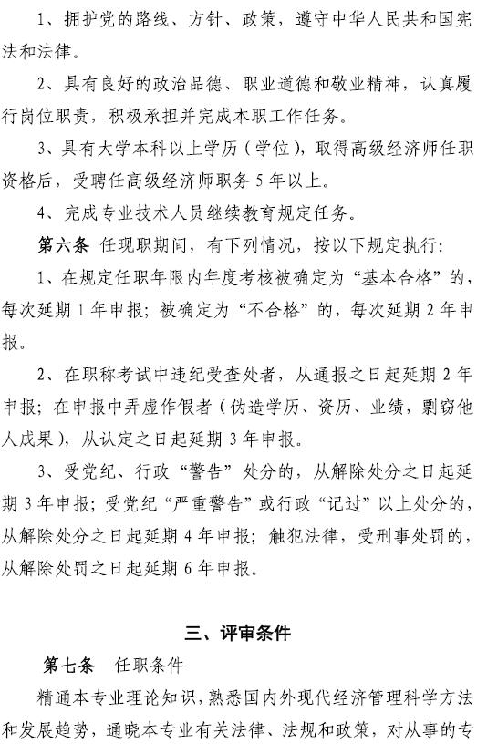 2017年贵州高级经济师申报条件
