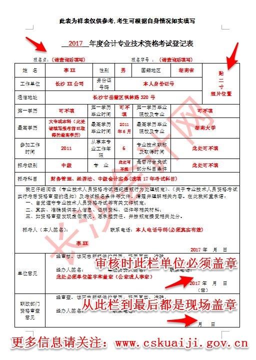 湖南长沙2017年中级会计职称资格审查问题及考试登记表填写要求