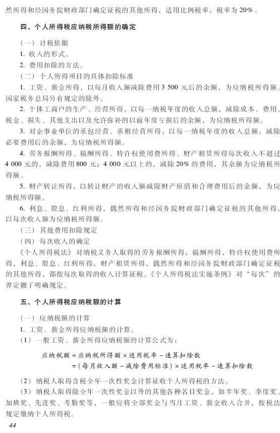 2018年初级会计职称《经济法基础》考试大纲