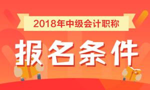 2018年中级会计职称考试报名