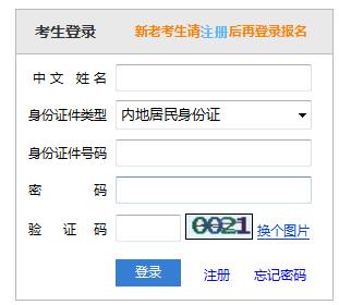 2018年注册会计师考试报名入口