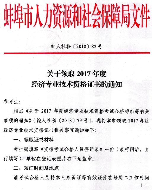2019安徽初级经济师_2017年蚌埠初级经济师领证时间