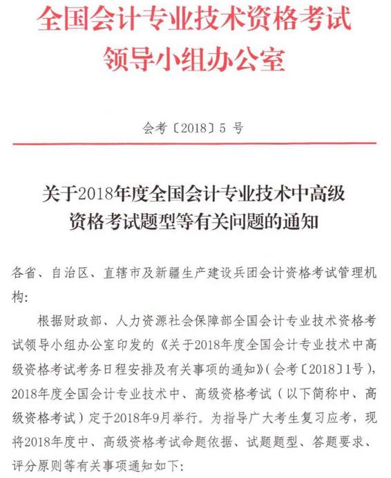 西藏转发2018年全国高级会计师考试题型等有关通知