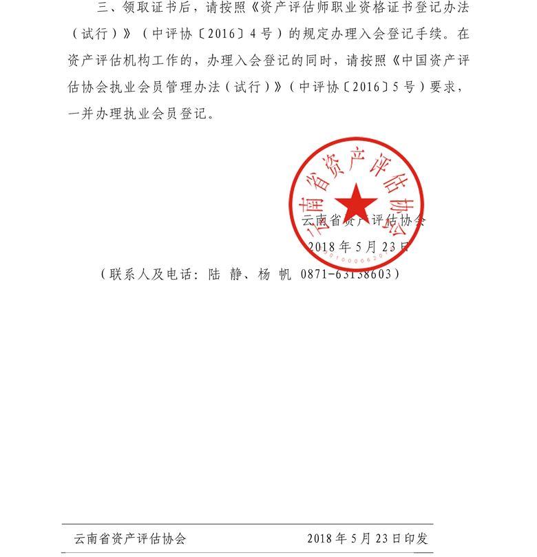 资产评估师合格证