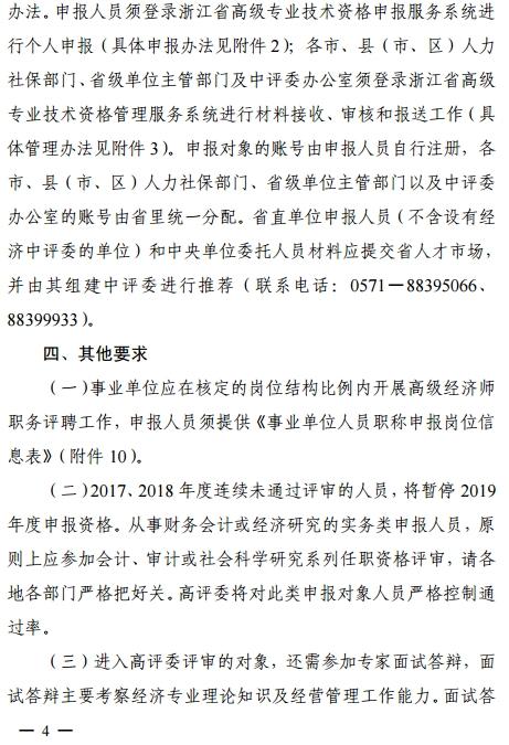 浙江2018高级经济师职务任职资格申报工作通知
