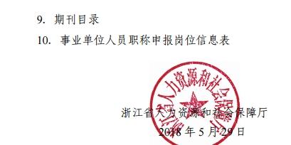 浙江2018年高级经济师职务任职资格申报