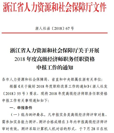 浙江2018年高级经济师职务任职资格申报工作通知