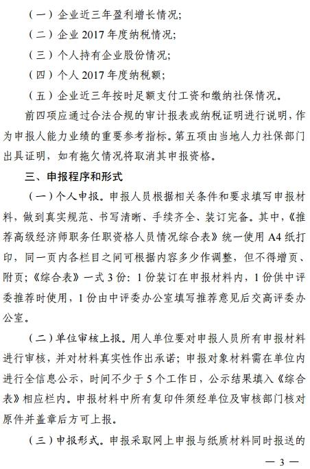 2018年浙江省高级经济师职务任职资格申报工作通知