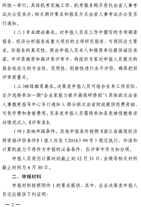 浙江2018高级经济师职务任职资格申报