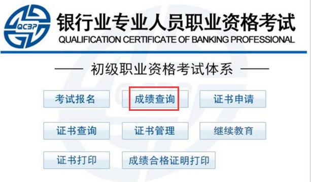 2018年银行职业资格成绩查询入口