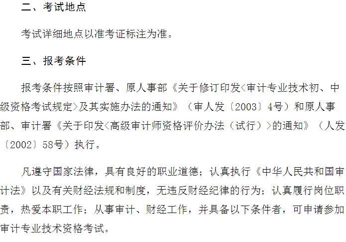 广东广州2018年初/中级审计师考试报名时间