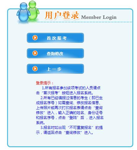 2018年内蒙古高级经济师报名入口>>