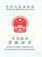 高级会计师证书