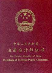 注册会计师证书