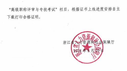 浙江省2018年高级经济师考试合格人员名单
