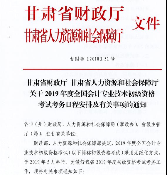 2019甘肃经济师_2019年甘肃中级会计职称考试报名工作通知