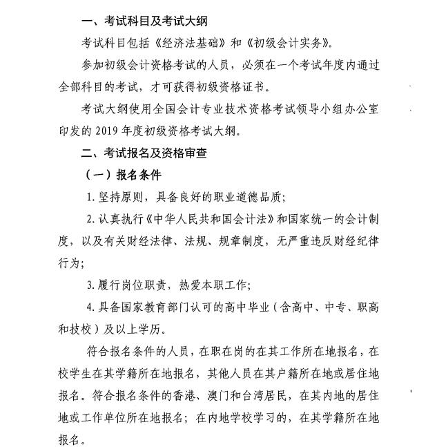 2019年甘肃经济师_甘肃会计网 2019年甘肃初级会计职称报名公告