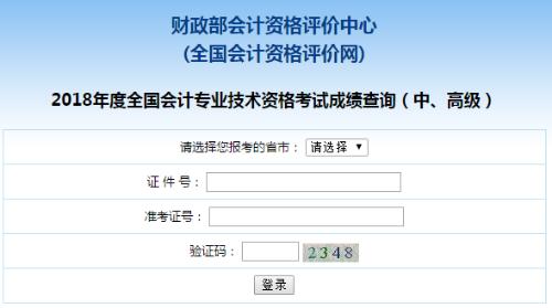 天津2018年中级会计考试成绩查询入口