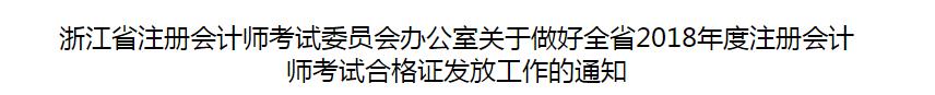 浙江省2018年度注册会计师考试合格证发放工作的通知