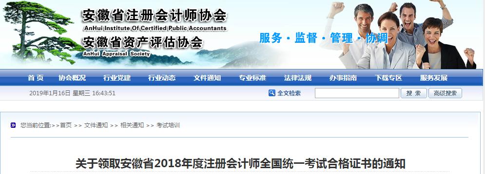 关于领取安徽省2018年度注册会计师全国统一考试合格证书的通知
