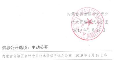 内蒙古乌兰察布2019中级会计职称报名时间3月10日起