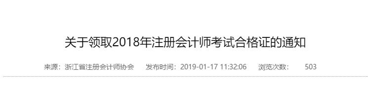 浙江省注会合格证领取